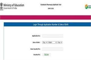 admit card of graduate pharmacy aptitude exam issued