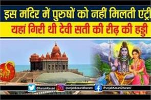 bhagwati devi temple kanyakumari