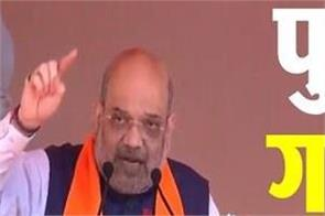 assembly election 2021 amit shah puducherry