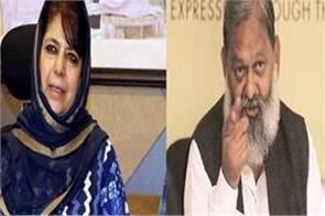 anil rages on mehbooba muft