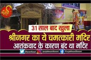 srinagar shital nath temple