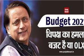 budget 2021 opposition attacks modi government