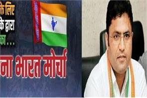 haryana news ashok tanwar announced new party