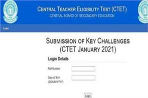 cbse released ctet answer