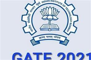 iit bombay released gate 2021 response sheet
