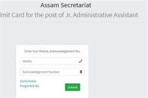 admit card 2021 released how to download