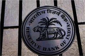 841 posts of office attendant in reserve bank