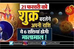 venus will change its position on 21th feb these 6 zodiac signs will be rich