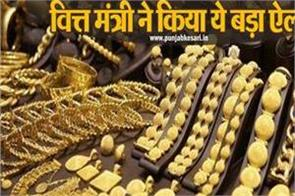 gold and silver will be cheaper finance minister made this big