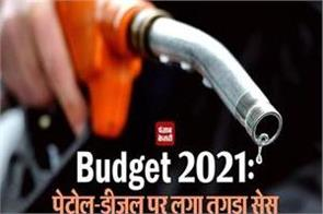 budget 2021 cess on petrol and diesel know what will happen to you