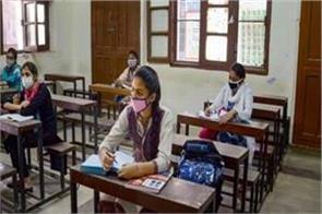 schools in aurangabad will remain closed till march 15