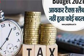 no change in income tax slab number of people filing income