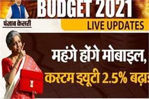 budget 2021 mobile will be expensive custom duty increased by 2 5