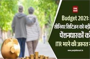budget 2021 senior citizen gets big exemption pensioners