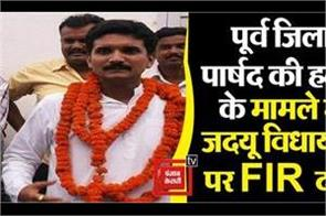 fir on mla in case of murder of former district councilor