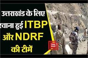 itbp and ndrf teams leave for flood affected areas