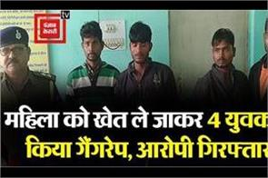 four youth arrested for gang rape of woman