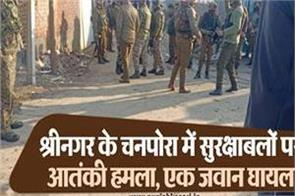 militants attack security forces in chanapora crpf trooper injured