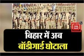 bodyguard scam after uniforms and recruitment in bihar