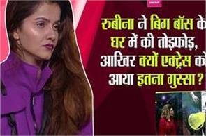 rubina dilaik and rakhi in bigg boss 14