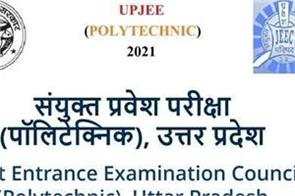 polytechnic entrance exam notification released