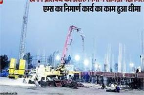 construction work of aims jammu slow due to this reason
