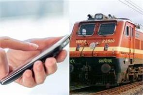 indian railways commissioned uts decided to reactivate the on mobile app feature