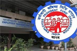 epfo will announce interest rate on march 4 6 crore employees