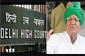 former chief minister op chautala reached delhi high court