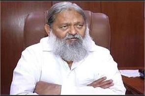 home minister anil vij s public court will be held only once a week