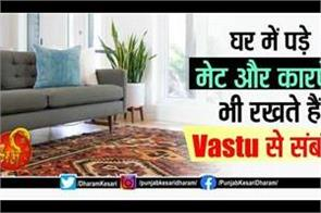 mates and carpets of home also have a relationship with vastu