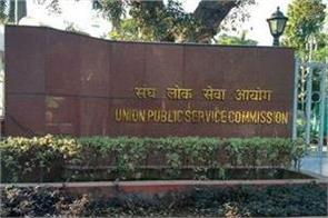 notification for upsc civil services pre exam will be released tomorrow