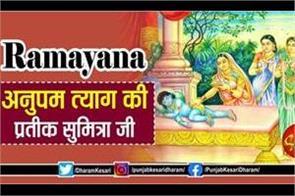 ramayana sumitra ji the symbol of unique sacrifice