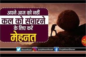 motivational and ispirational concept in hindi