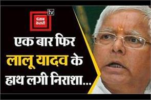 lalu yadav did not get bail