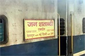janashtabdi express arrived in una 38 minutes late