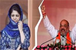 mehbooba taunt shah on his statement of three family rule