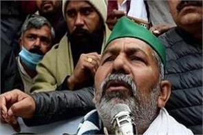 national news punjab kesari farmers protest jind rakesh tikait