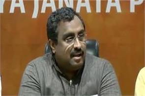 modi government working on regulatory for social media ram madhav
