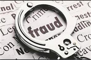 fraud case against ex govt employee in jammu