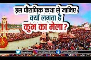 kumbh mela story related samudra manthan