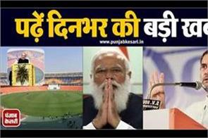modi s name became world s largest cricket stadium in ahmedabad