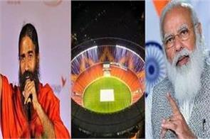 ramdev justified the name of cricket stadium in ahmedabad after pm modi