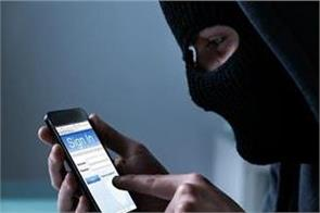 targeted by  phone hackers  of key officials in government