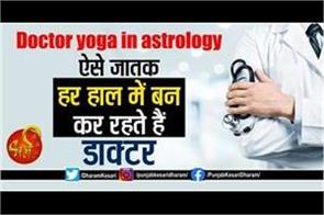 astrological yog for becoming a successful doctor