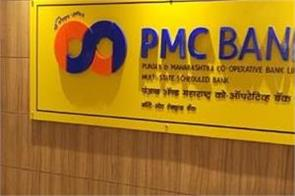 keeping in mind the best interest of the depositors of pmc