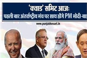 quad summit today pm modi will also join