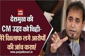 deshmukh letter to cm uddhav get allegations against me investigated