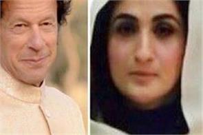 pakistan pm imran khan s wife bushra bibi also tests positive for corona