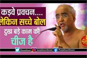 muni shri tarun sagar anmol vachan in hindi